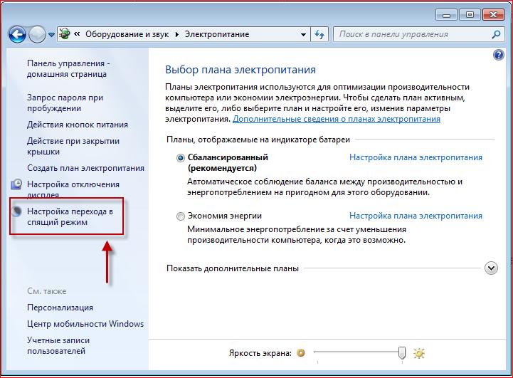 Что такое режим гибернации в Windows 7?