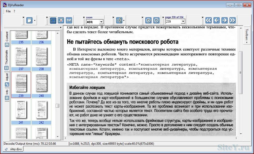 DjVu Reader скачать программу для чтения формата djvu