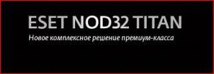 ESET NOD32 TITAN – мощный антивирусный пакет