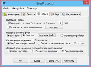 EyesProtector – программа для защиты Ваших глаз