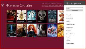Фильмы Онлайн – отличная программа для просмотра и загрузки фильмов в Windows 8.1