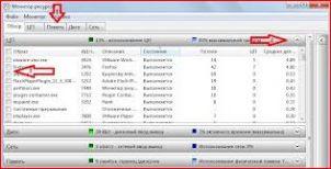Использование монитора ресурсов Windows 7для просмотра дескрипторов и модулей