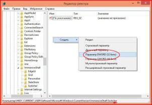 Как исправить некорректную работу панели переключения между приложениями в Windows 8.1