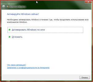 Как из Windows 7 удалить использованный ключ активации