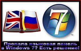 Как в Windows  7  включить языковую панель.