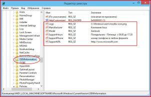 Как в Windows отредактировать информацию о производителе компьютера