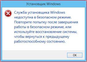 Как запустить службу Windows Installer в безопасном режиме