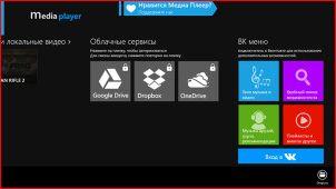 Media Player — мультимедийный плеер с поддержкой интеграции с Вконтакте