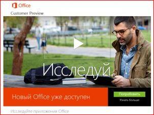MICROSOFT OFFICE 2013 - ЧТО НОВОГО ?