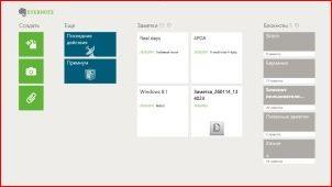 Modern UI приложения для Windows 8.1, которые сэкономят Ваше время и деньги