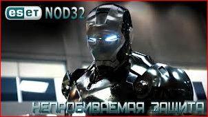 NOD32 Smart Security 6. Обновленная легенда.
