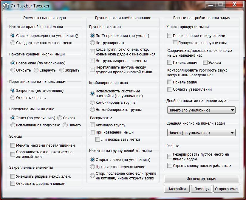 Новые возможности кнопок панели задач windows 7