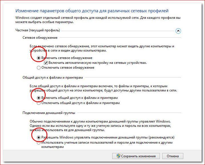 Основные причины неудач при создании и настройке домашней группы в Windows последних редакций