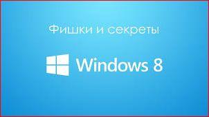 Приколы и секреты Windows - часть 1