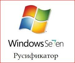 Русификация  Windows 7