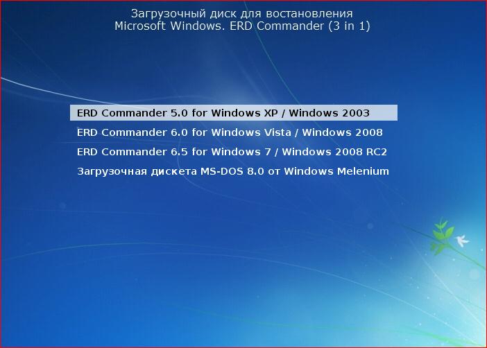 Сброс пароля программой  ERD commander.