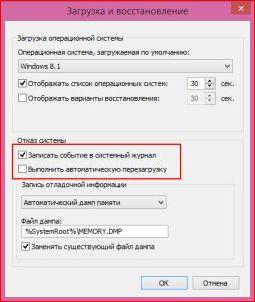 Синий экран смерти Windows 8.1 причины и способы его устранения