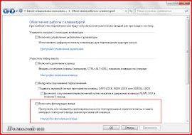 Специальные возможности Windows 7