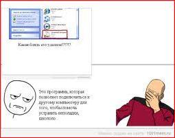 «Удалённый помощник» в Windows 7. Запуск с параметрами.