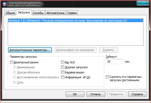Ускорение загрузки и завершения работы Windows 7
