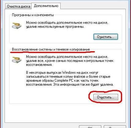 Windows 7 -большая чистка