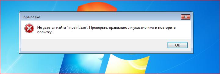 """Запускаем портативные программы из окошка """"Выполнить"""""""
