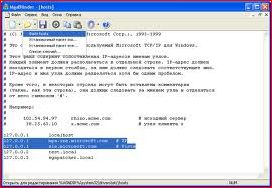 Защита файла hosts от изменений.