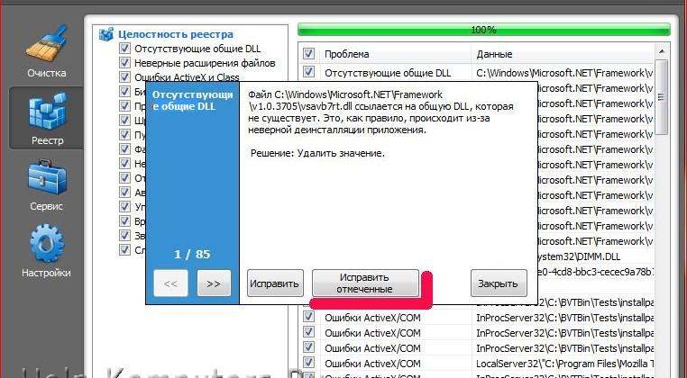 Как работать с реестром Windows 7
