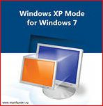 Новый режим работы Windows 7 -XP Mode