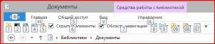 Проводник Windows 8.1: способности, о которых мало кто знает (vol 2)