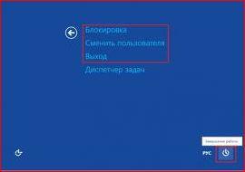 Создаем ярлык выключения компьютера в Windows 8