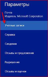 Узнайте, как легко начать работать с Windows 8. Продолжение часть 17.