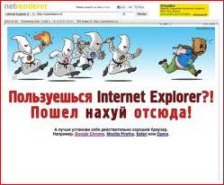 Вырубаем напрочь Internet Explorer.