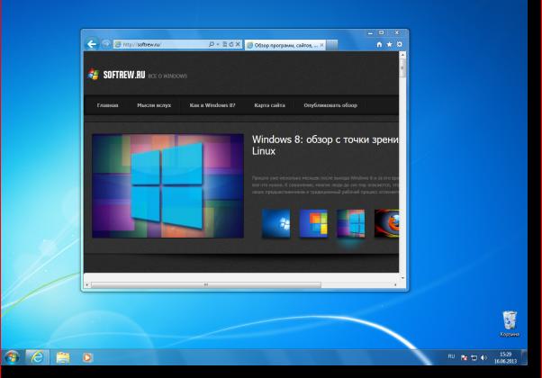 Windows 8: Мелкософт наконец то решила отказаться от Aero Glass