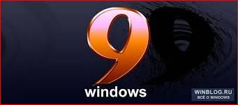Windows 9, 10… Ищем слухи