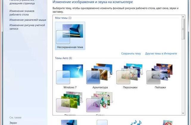 Как изменить цвета оформления в windows 7?