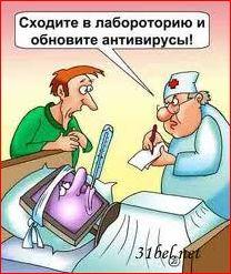 Лжеантивирусы