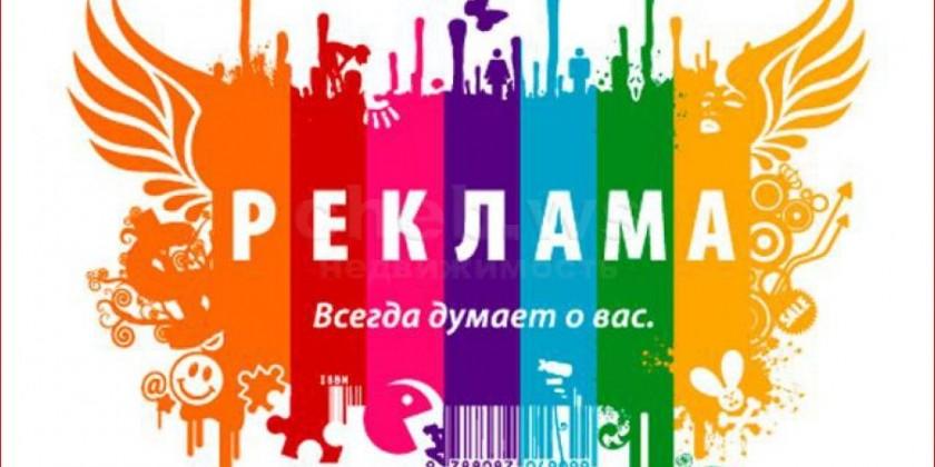 Реклама, как искусство от рекламных агентств Краснодара