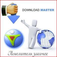 Download Master. Скачивание без разрывов.