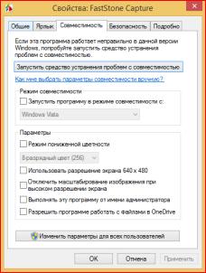 Как гарантированно запускать старые программы в среде Windows 8.1