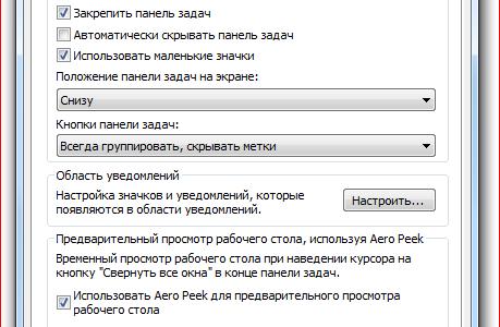 Как отключить дополнительные настройки безопасности в Windows Vista / 7