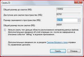 Как правильно и безопасно создать новый раздел (диск) в Windows 7