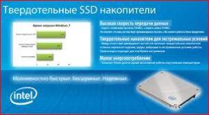 Настраиваем Windows 7 для работы с SSD накопителем