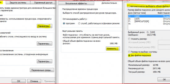 Оптимизируем ФАЙЛ ПОДКАЧКИ для ускорения работы Windows 7.
