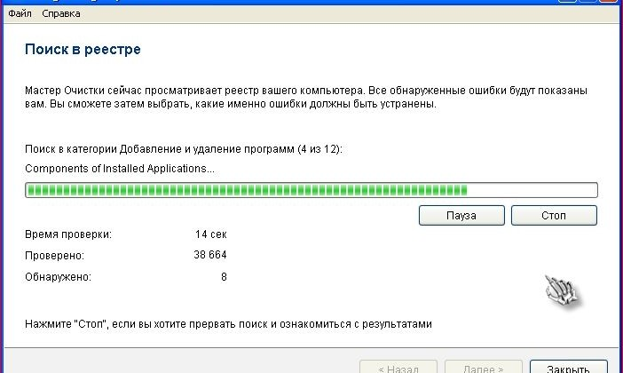 Чистка Windows