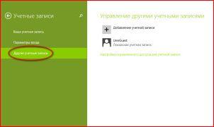 Что такое режим киоска в Windows 8.1 и как его настроить