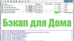 Общие сведения о программах для резервного копирования и восстановления данных