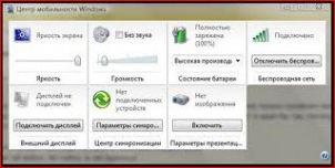 Отключаем  Центр мобильности Windows  через реестр